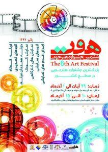 آغاز مرحله دوم ششمین جشنواره هفت از ۱۰ آذر در مجتمع خاتم الانبیا (ص) رشت