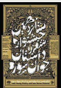 شانزدهمین جشنواره شعر و داستان جوان سوره در رشت آغاز به کار کرد