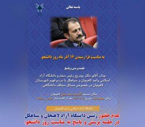 عدم حضور رئیس دانشگاه آزاد لاهیجان و سیاهکل در جلسه پرسش و پاسخ به مناسبت روز دانشجو!
