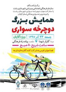 برگزاری همایش بزرگ «دوچرخه سواری» ویژه آقایان درآستانه ولادت امام حسن عسگری (ع)