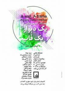 نمایشگاه گروهی نقاشی یک دیوار یک قاب در لاهیجان برگزار می شود