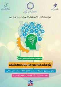 نوزدهمین نمایشگاه دستاوردهای پژوهش، فناوری و فن بازار استان گیلان برگزار می شود