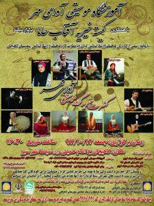 کنسرت خیریه گروه موسیقی آوای مهر در لاهیجان برگزار می شود