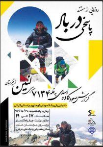 رونمایی از مستند صعود به قله لنین با مشارکت تامین اجتماعی گیلان