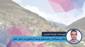 چالش چشمانداز و بایستههای توسعه گردشگری در استان گیلان