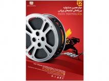 انتشار پوستر فراخوان و سایت دوازدهمین جشنواره فیلمهای ورزشی ایران