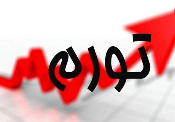 رکورد تورم در دولت روحانی شکسته شد