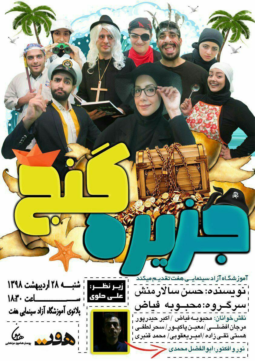 اجرای نمایشنامه خوانی کمدی جزیره گنج ۲۸ اردیبهشت در آموزشگاه سینمایی هفت رشت