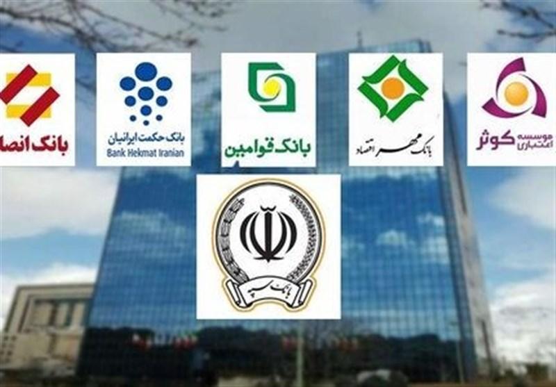 فردا پایان مهلت فروش سهام بانکهای ادغامی