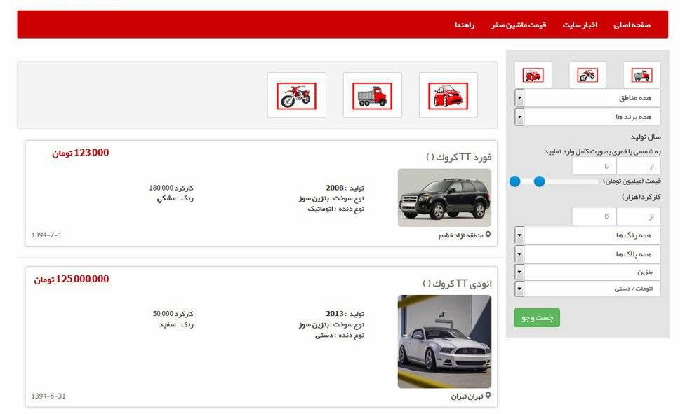 عدم حذف قیمت «خودرو» و «مسکن» از برخی سایتها و واکنش پلیس