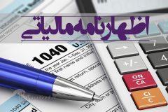 آخرین مهلت تسلیم اظهارنامه مالیات سال ۹۷