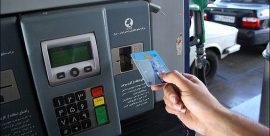افرادی که کارت سوختشان را گم کردند چه کنند؟