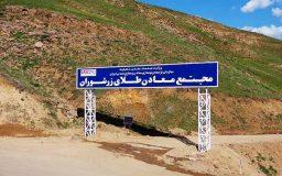 آیا با این معدن میتوان ایران را از فقر نجات داد!