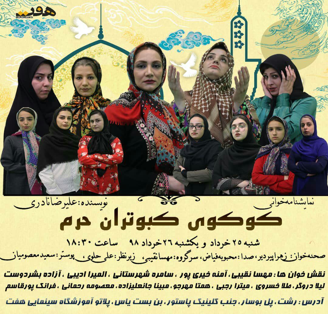 نمایشنامه کوکوی کبوتران حرم در آموزشگاه سینمایی هفت خوانش می شود