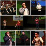 تصاویر چهارمین جشنواره استتدآپ کمدی رشت در مجتمع خاتم الانبیا رشت