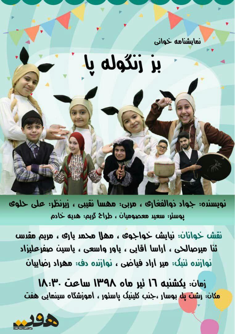 نمایشنامه خوانی کودک بز زنگوله پا ۱۶ تیر آموزشگاه سینمایی هفت اجرا می شود
