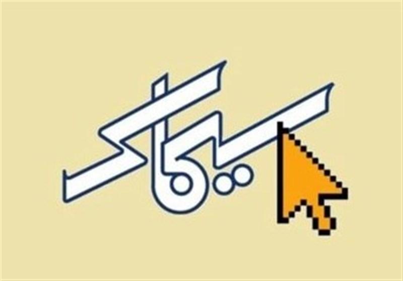 اجرای طرح سیماک ۱۸۳ فرصت شغلی در گیلان ایجاد کرد