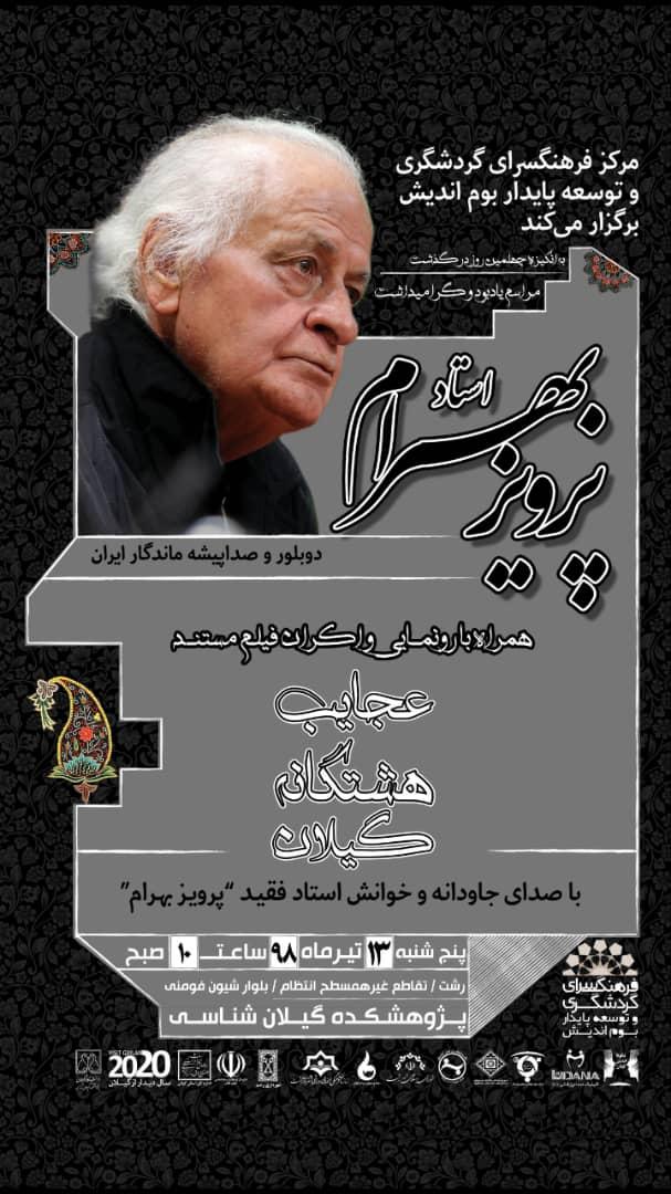 """مراسم یادبود و گرامیداشت """"استاد پرویز بهرام"""" دوبلور و صداپیشه ماندگار ایران"""