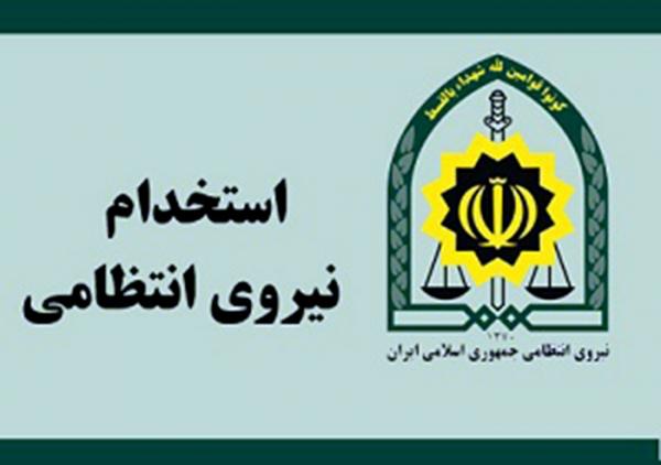 استخدام فرماندهی انتظامی استان گیلان در مقطع افسری+ جزئیات