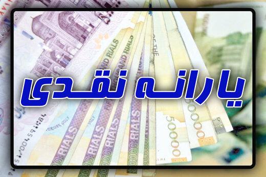 یارانه نقدی چه کسانی حذف میشود؟