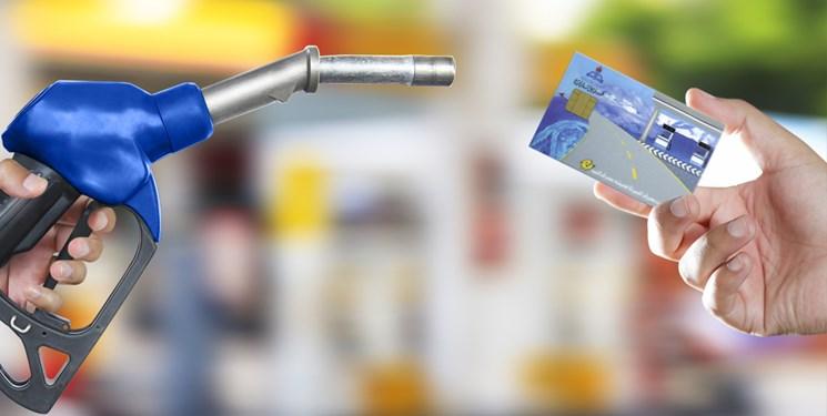 پیش بینی استفاده بیشتر از کارت سوخت شخصی با مصوبه جدید دولت