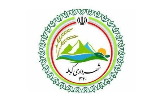 شهردار کومله دستگیر شد/ سرپرست جدید انتخاب شد