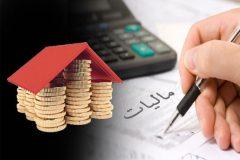 تکلیف مالیات خانههای خالی مشخص شد