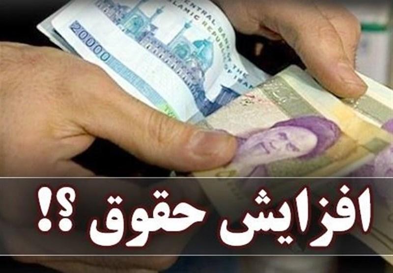 میزان افزایش حقوق سال ۹۹ مشخص شد