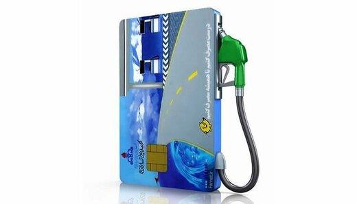 زمان انتظار برای صدور کارت سوخت جدید اعلام شد