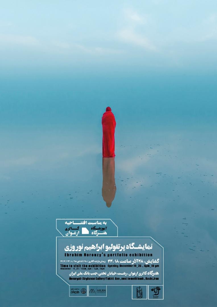 برگزاری نمایشگاه پرتفولیو ابراهیم نوروزی به مناسبت افتتاح استودیو «هنرگاه» و گالری «ارغوان» در رشت