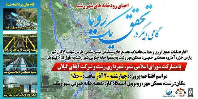 با تلاش شهرداری ، شورای اسلامی شهر و شرکت آب و فاضلاب استان گیلان