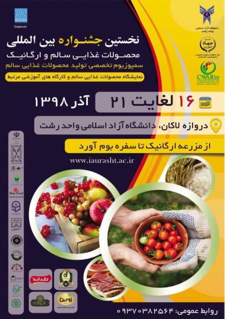 نخستین جشنواره بین المللی محصولات غذایی سالم و ارگانیک در رشت