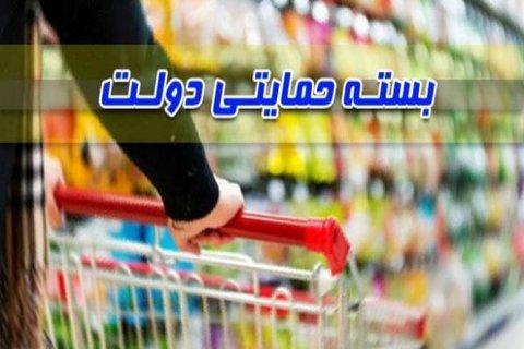 متقاضیان از ۱۰ دی ماه برای پیگیری یارانه معیشتی اقدام کنند