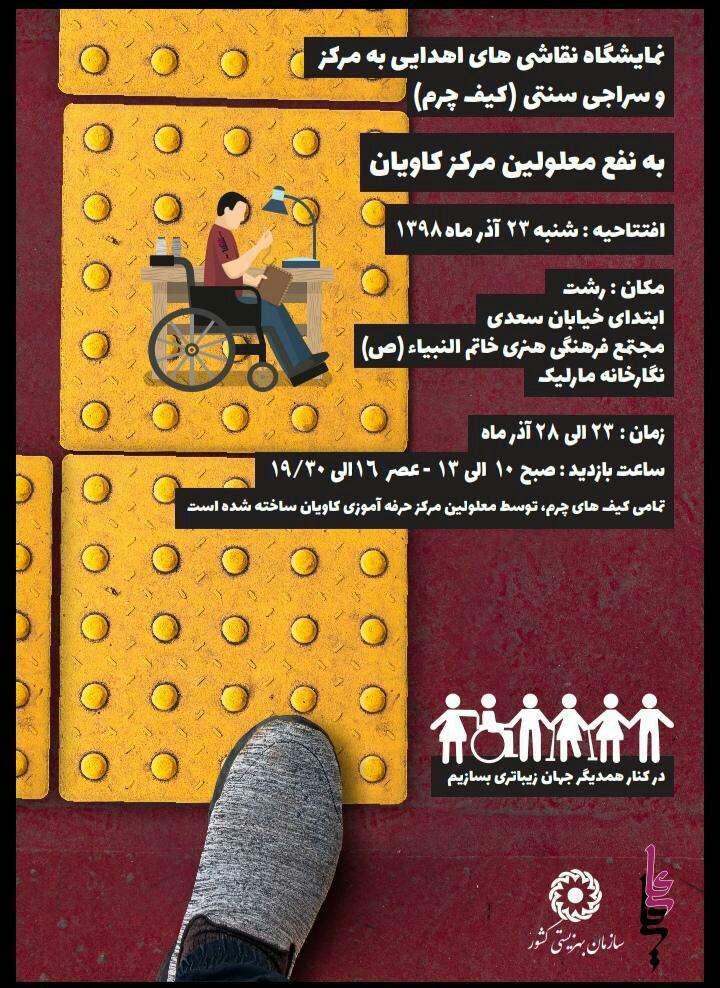 برگزاری نمایشگاه آثار سراجی سنتی و نقاشی های اهدایی مرکز معلولین کاویان از ۲۳ آذر در رشت