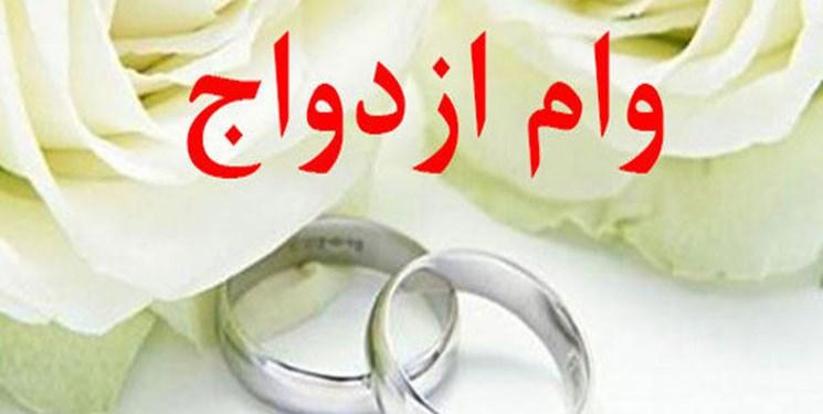 کلید وام ازدواج دست کیست؟