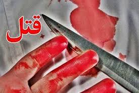 قتل همسر به خاطر حبس کردن شوهر در بیمارستان روانی