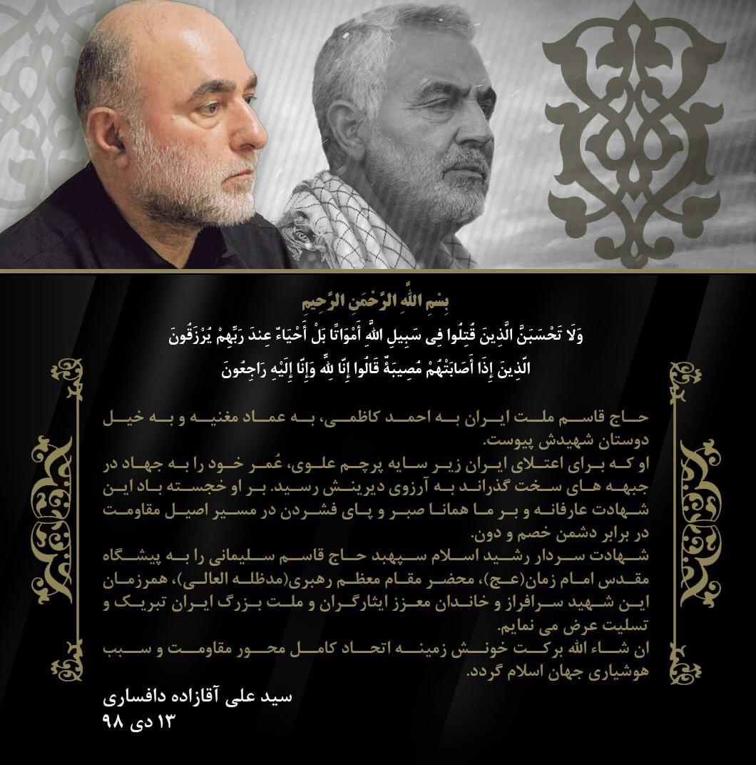 پیام سید علی آقازاده دافساری پس از شهادت سردار سلیمانی
