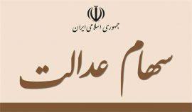 سهام عدالت همه گروه ها تا پایان اسفند پرداخت می شود