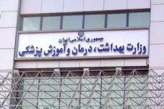 تایید دو نمونه مثبت کرونا در ایران براساس آزمایش اولیه