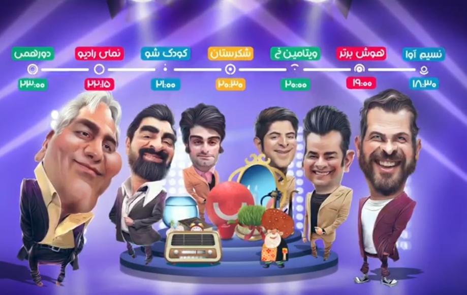 ویژه برنامه نسیم آوا با اجرا و تهیه کنندگی محمدرضا محبی ایام نوروز هرشب روی آنتن شبکه نسیم