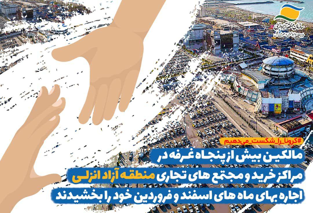 بخشش اجاره بهای اسفند و فروردین ماه از سوی مالکین غرفه های تجاری