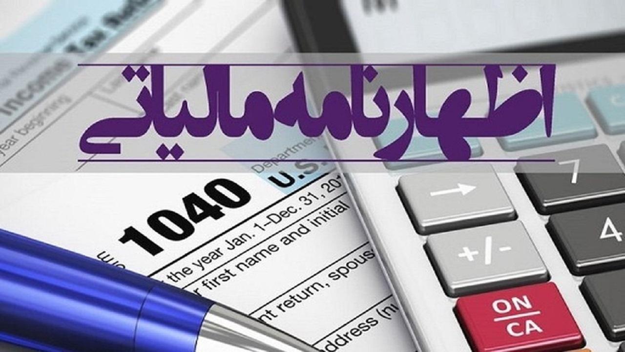 امروز؛ آخرین مهلت تسلیم اظهارنامههای مالیاتی اشخاص حقوقی