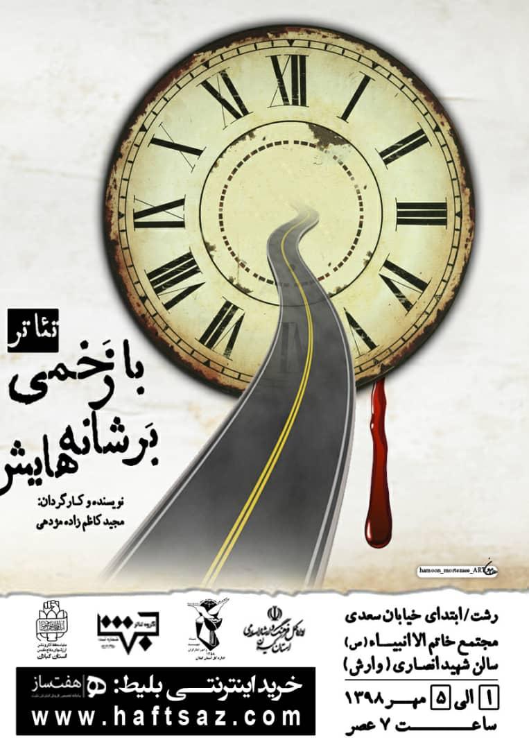 گفتگو با مجید کاظم زاده مژدهی نویسنده و کارگردان نمایش با زخمی بر شانه هایش