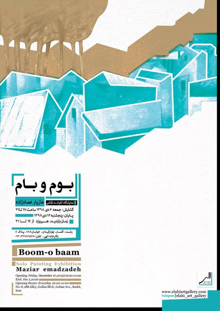 نمایشگاه بوم و بام با آثاری از مازیار عمادزاده در گالری الهی رشت برپا می شود
